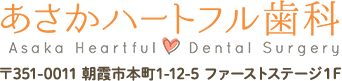 あさかハートフル歯科 Asaka Heartful Dental Surgery 〒351-0011 朝霞市本町1-12-5 ファーストステージ1F